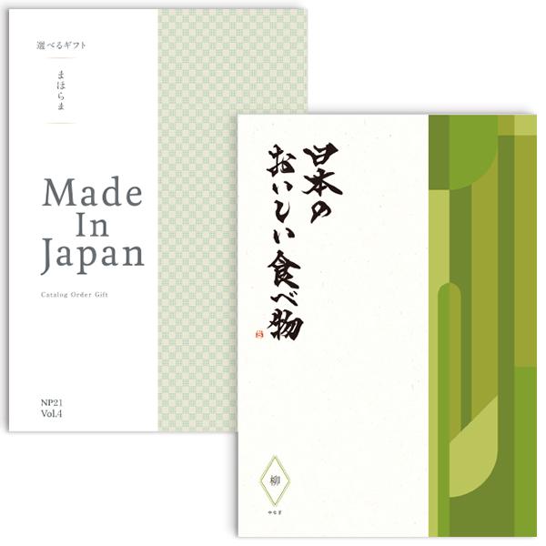 送料無料|まほらまメイドインジャパンwith日本のおいしい食べ物<NP21+柳[やなぎ]> カタログギフト|※あす楽(翌日配送)はカード限定※包装のしメッセージカード無料対応