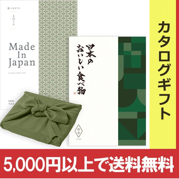 送料無料|<風呂敷包み>まほらまメイドインジャパンwith日本のおいしい食べ物<NP29with唐金+風呂敷(かぶの葉)>|※平日9時まで当日出荷(カード限定)※包装のしメッセージカード無料対応