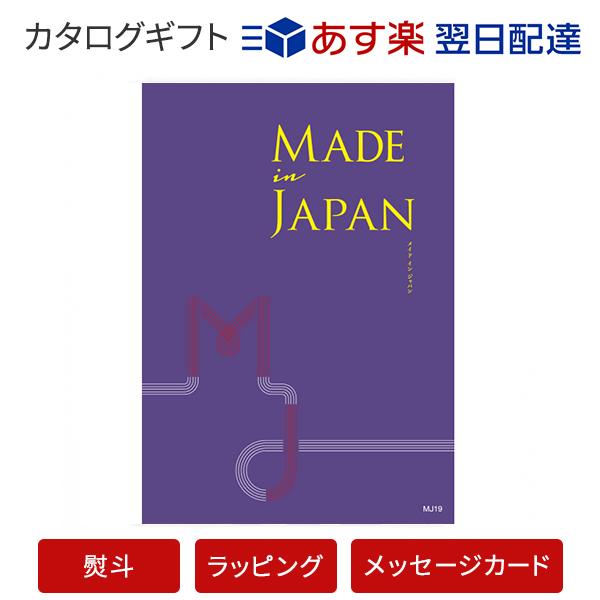 送料無料|メイドインジャパン  カタログギフト <MJ19>|※あす楽(翌日配送)はカード限定※包装のしメッセージカード無料対応
