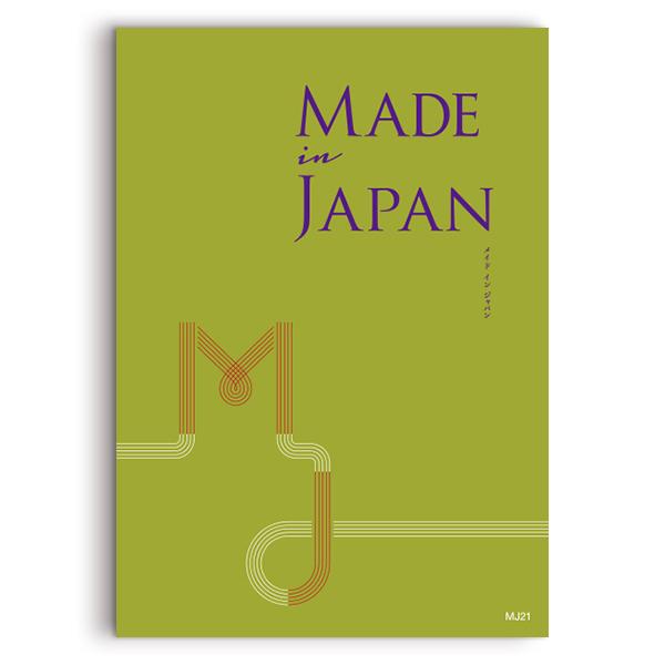 送料無料 <MJ21>|メイドインジャパン カタログギフト <MJ21>|※あす楽(翌日配送)はカード限定※包装のしメッセージカード無料対応, リノプリント:7b43236e --- sunward.msk.ru