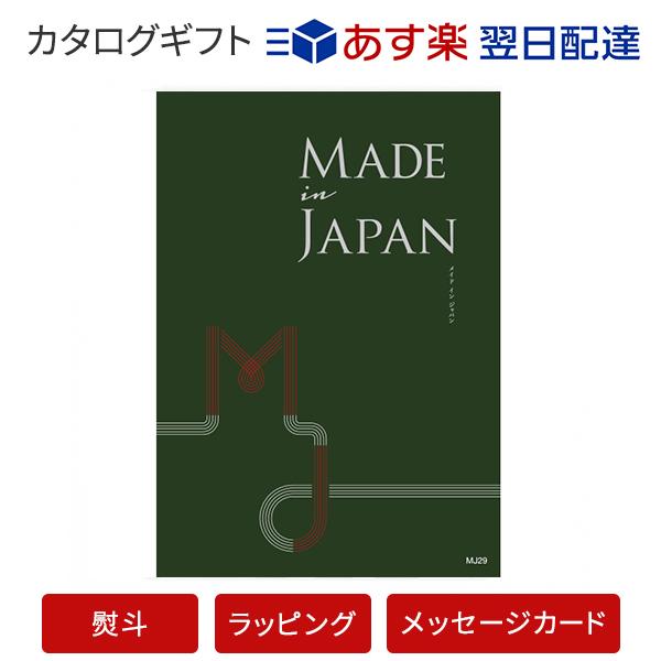 送料無料|メイドインジャパン カタログギフト <MJ29>|※平日9時まで当日出荷(カード限定)※包装のしメッセージカード無料対応