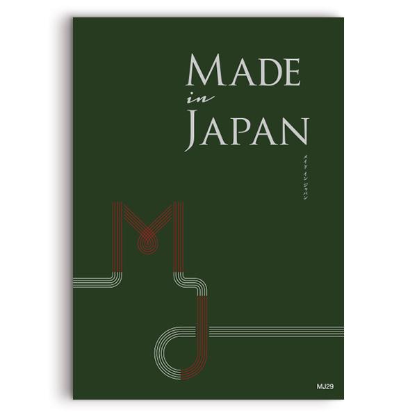 送料無料|メイドインジャパン カタログギフト <MJ29>|※あす楽(翌日配送)はカード限定※包装のしメッセージカード無料対応