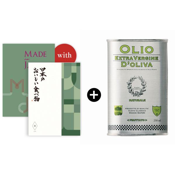 送料無料 【引出物宅配便】Made In Japan with 日本のおいしい食べ物 <MJ14+蓬(よもぎ)>+エキストラバージンオリーブオイルフルーティ250ml(BOX付)