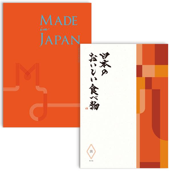 送料無料|メイドインジャパン ウィズ日本のおいしい食べ物<MJ16+茜[あかね]>カタログギフト|※あす楽(翌日配送)はカード限定※包装のしメッセージカード無料対応