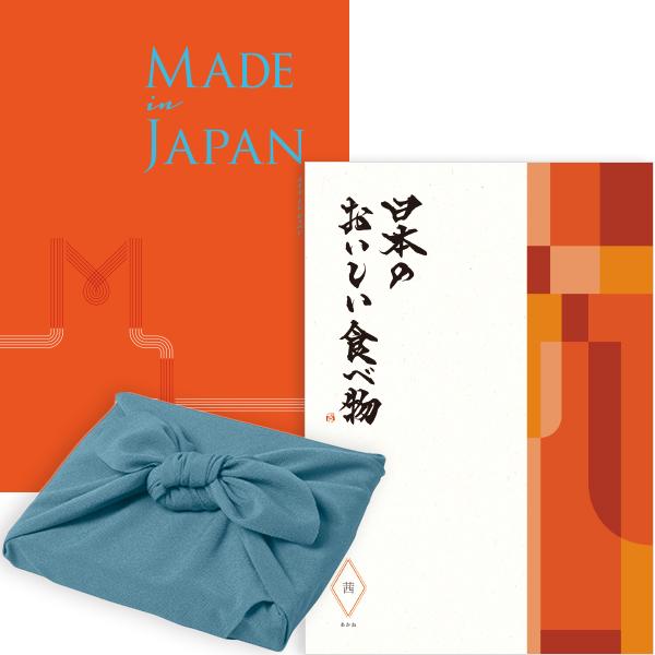 送料無料|<風呂敷包み>メイドインジャパン with日本のおいしい食べ物<MJ16with茜+風呂敷(あじさい)>カタログギフト |※あす楽(翌日配送)はカード限定※包装のしメッセージカード無料対応