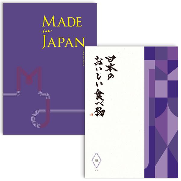 送料無料|メイドインジャパン ウィズ日本のおいしい食べ物<MJ19+藤[ふじ]> |※あす楽(翌日配送)はカード限定※包装のしメッセージカード無料対応