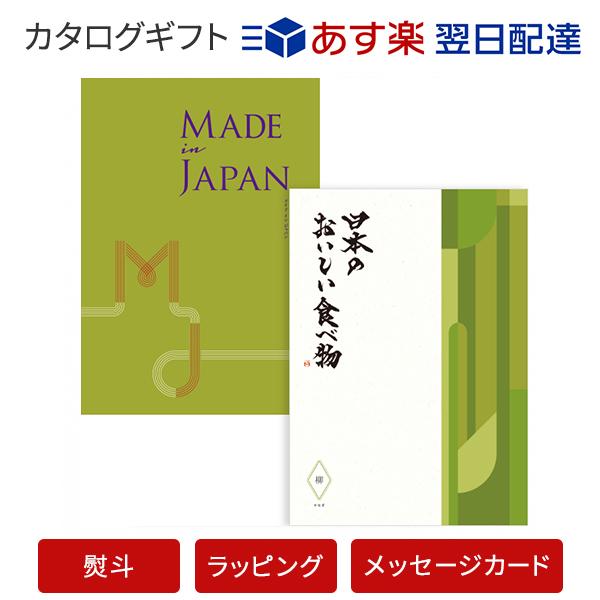 送料無料|メイドインジャパン ウィズ日本のおいしい食べ物<MJ21+柳[やなぎ]>|※あす楽(翌日配送)はカード限定※包装のしメッセージカード無料対応