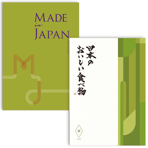 送料無料 メイドインジャパン ウィズ日本のおいしい食べ物<MJ21+柳[やなぎ]>  ※あす楽(翌日配送)はカード限定※包装のしメッセージカード無料対応