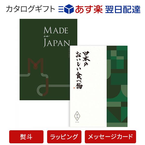 送料無料|メイドインジャパン with日本のおいしい食べ物<MJ29+唐金[からかね]>|※平日9時まで当日出荷(カード限定)※包装のしメッセージカード無料対応
