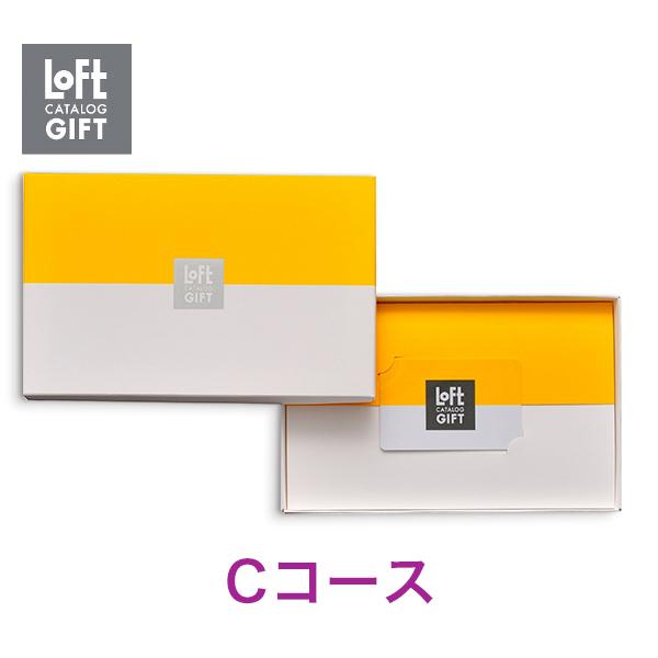 送料無料|LOFT(ロフト)カタログギフト Cコース【結婚内祝い 出産内祝い 各種お返しにおすすめなギフトカタログ】|※あす楽(翌日配送)はカード限定※包装のしメッセージカード無料対応
