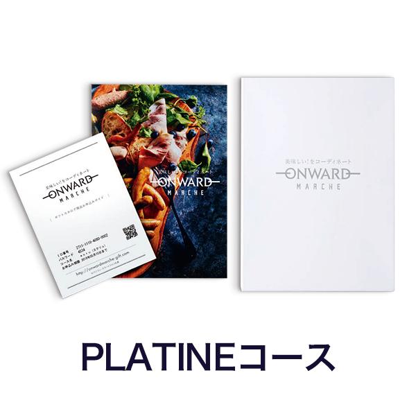 送料無料|ONWARD MARCHE(オンワード・マルシェ) カタログギフト <PLATINE(プラティーヌ)>|※あす楽(翌日配送)はカード限定※包装のしメッセージカード無料対応