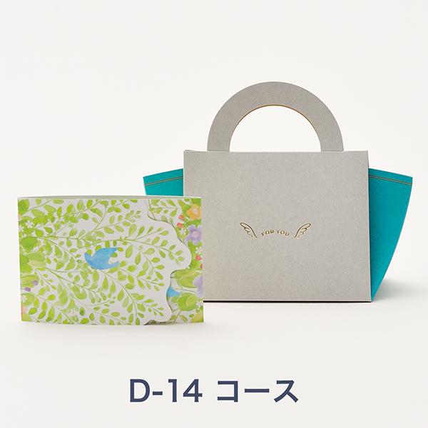 送料無料|e-order choice Wedding 3 <D14(バック)>|※あす楽(翌日配送)はカード限定※包装のしメッセージカード無料対応