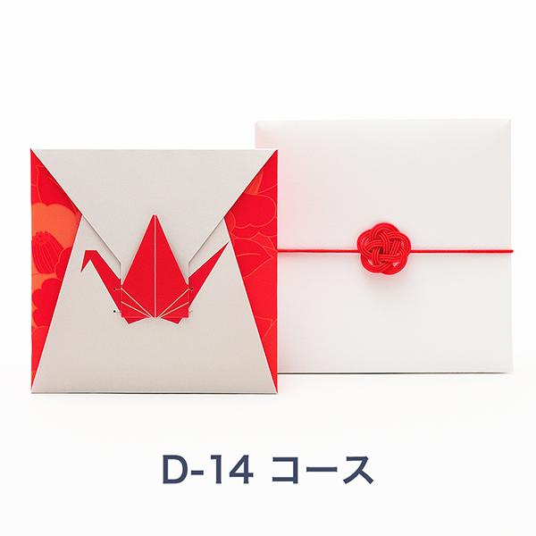 【カタログギフト 引き出物 あす楽 送料無料】e-order choice Wedding 3<D14(折り鶴)> のし ラッピング メッセージカード無料|引出物 3品選び 縁起物 引菓子 ウェディング ギフト おしゃれ かわいい 結婚 内祝い お祝い グルメ カードカタログ