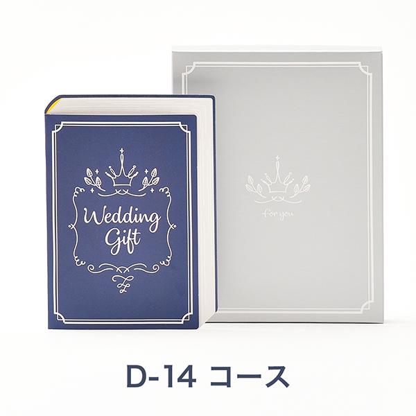 送料無料|e-order choice Wedding 3 <D14(BOOK)>|※あす楽(翌日配送)はカード限定※包装のしメッセージカード無料対応