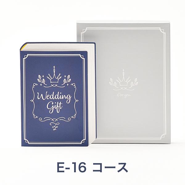 送料無料|e-order choice Wedding 3 <E16(BOOK)>|※あす楽(翌日配送)はカード限定※包装のしメッセージカード無料対応