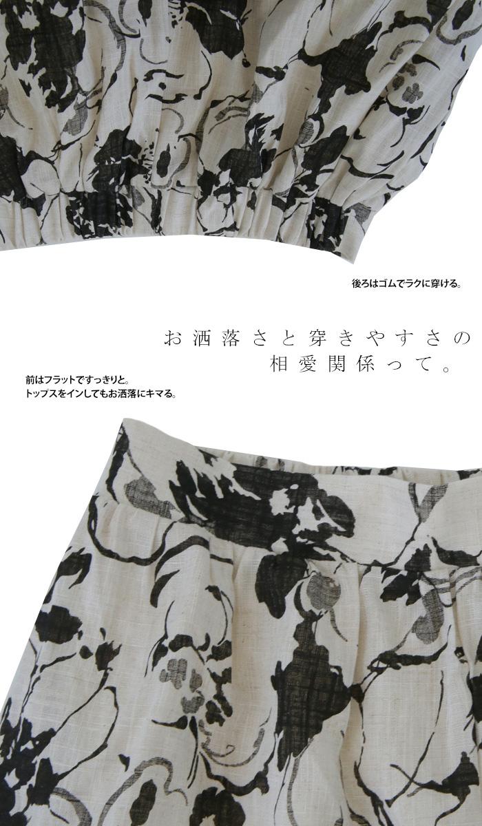 大人モード。インパクトをヌケ感で中和。花柄テーパードパンツ・6月6日20時~発売。メール便不可1cKlJF