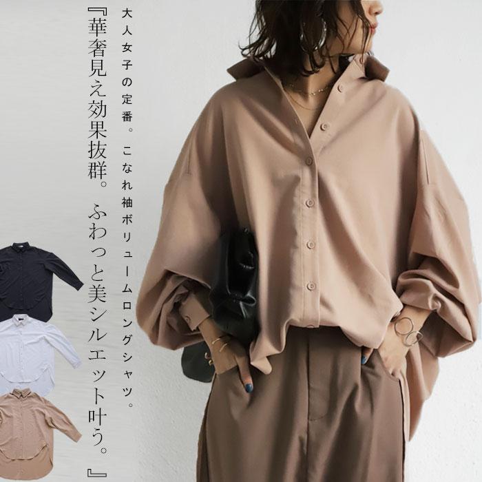 大人女子の定番。着るだけでシルエットキマる。袖ボリュームシャツ・1月11日20時~発売。##×メール便不可!