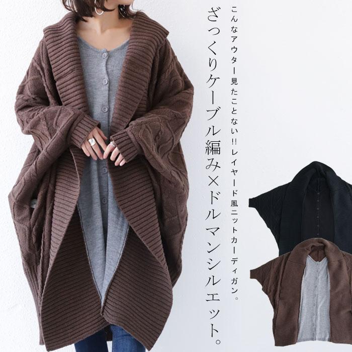 即お洒落のレイヤードデザイン。贅沢ボリューム。ケーブル編み重ね着風カーデ・##×メール便不可!
