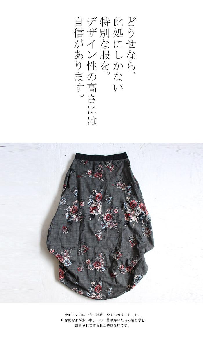 アンティカ antiqua レトロ 花柄 柄 リブ ロングスカート 切り替え ロング スカート 大人 お洒落 オリジナル上品な花柄と拘り切替えデザイン。