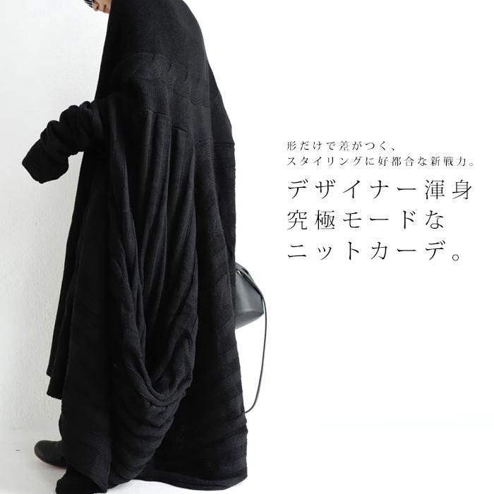 お洒落な人に届ける。デザイナー渾身の一着、遂に。変形ニットカーデ・再再販。##×メール便不可!【202B】