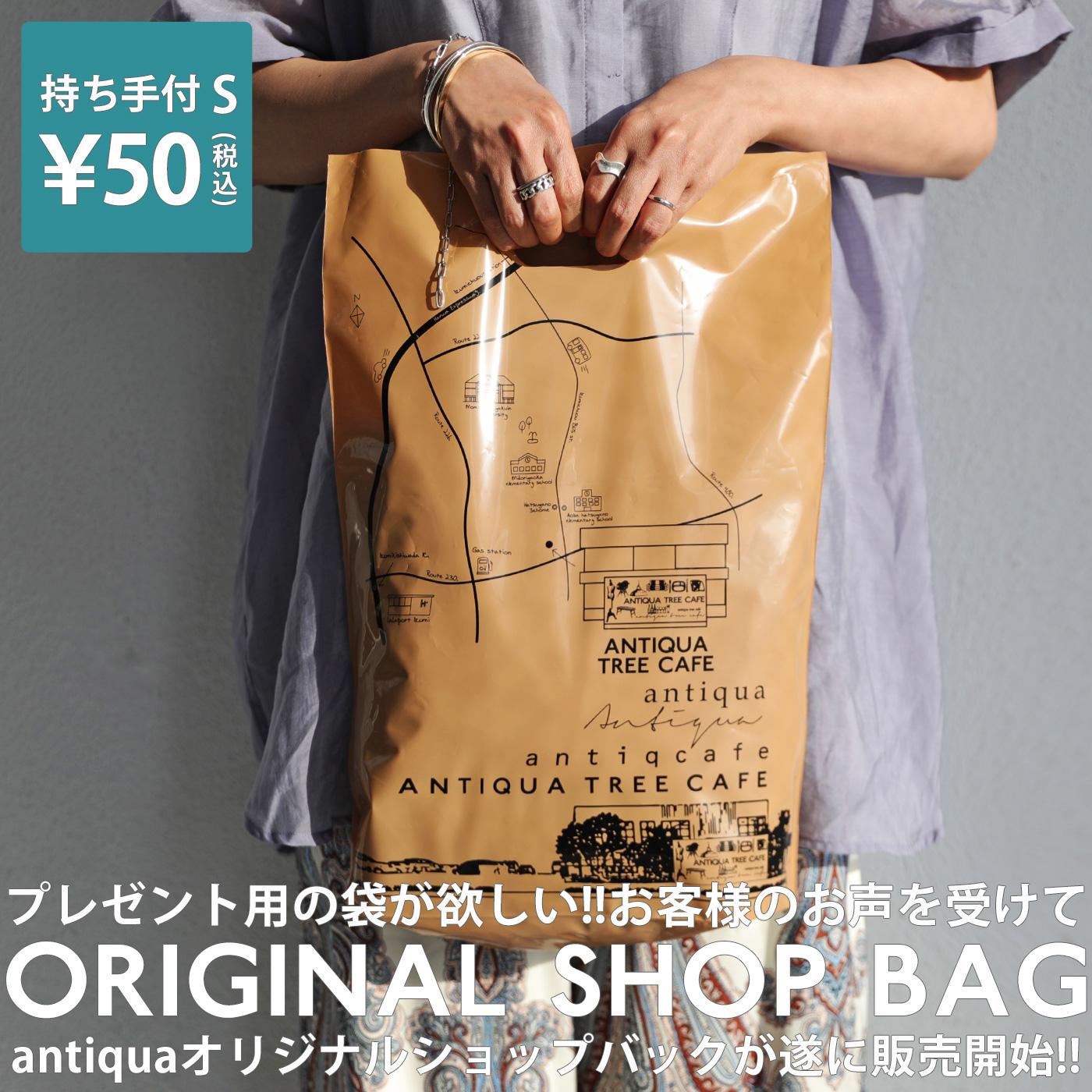 ショップ袋 ショップバッグ プレゼント ラッピング ギフトバッグ ショッパー 袋 手提げ ラッピングキット オリジナル ギフト antiqua オリジナルショップバッグ 持ち手付Sサイズ・再再販。メール便可(V)