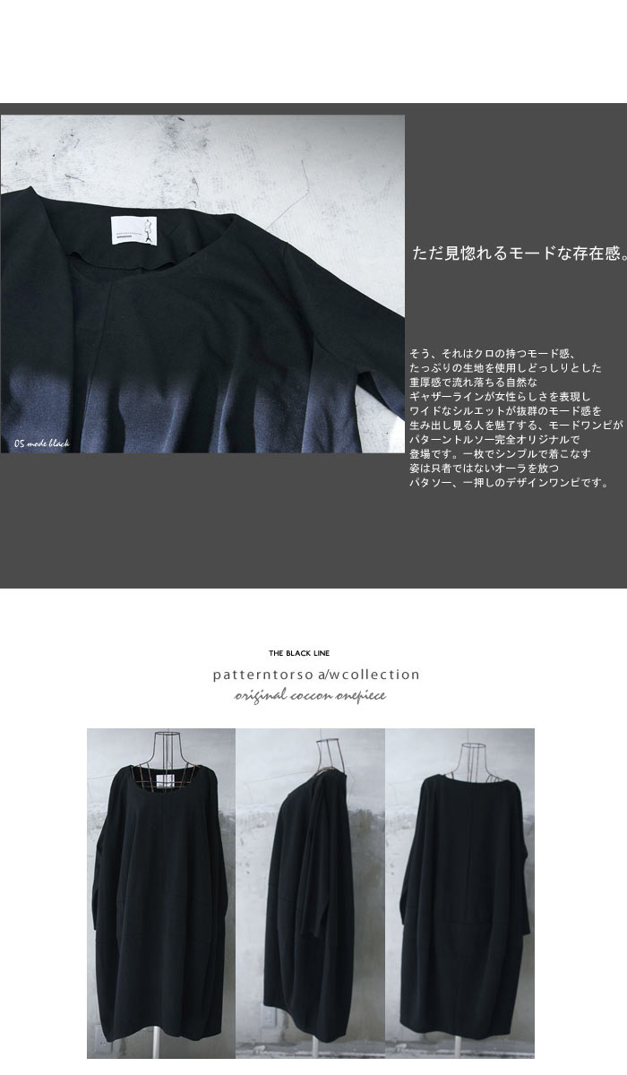 """Just admiring mode presence ' 9/29 10 sales! To attract mode sense a wide silhouette of the モードワン piece ##"