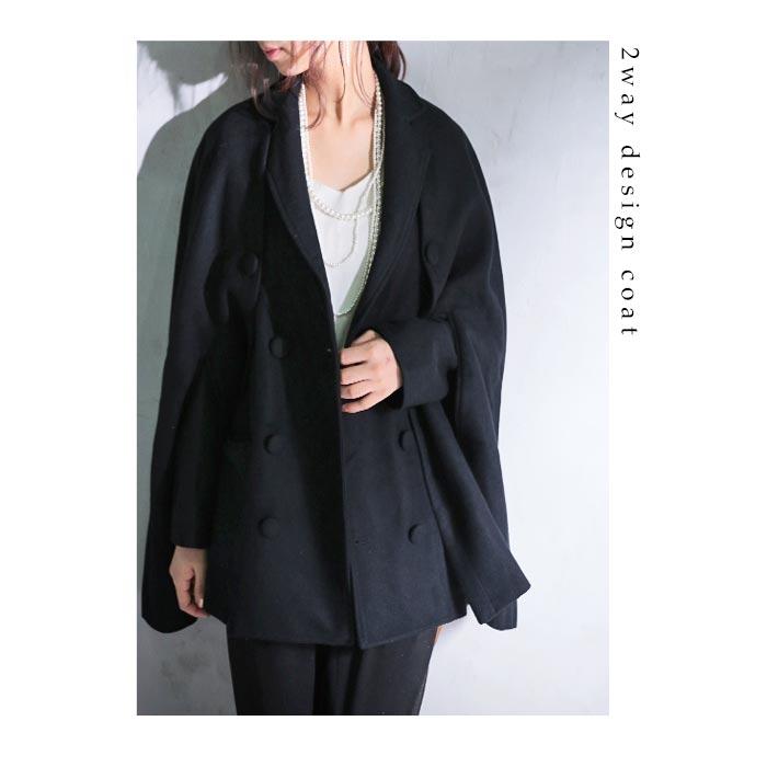 ここにしかないデザイン2wayジャケットコート・再再販。2パターンで表現するオシャレの極み。##「G」