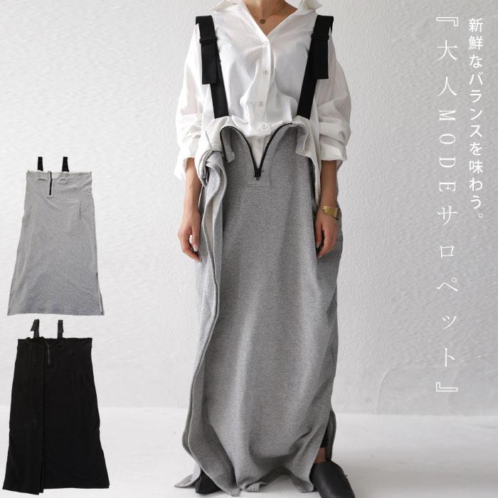 新鮮なバランス感。ハイモードをラフに着こなす。変形サロペスカート・##×メール便不可!