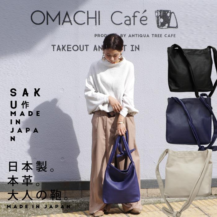 バッグ 鞄 レザー 本革 レディース トートバッグ 日本製 ショルダーバッグ 革   本革日本製。風合いとカラーに惚れ。大人の上質トート。結びレザーバッグ・再販。##×メール便不可!