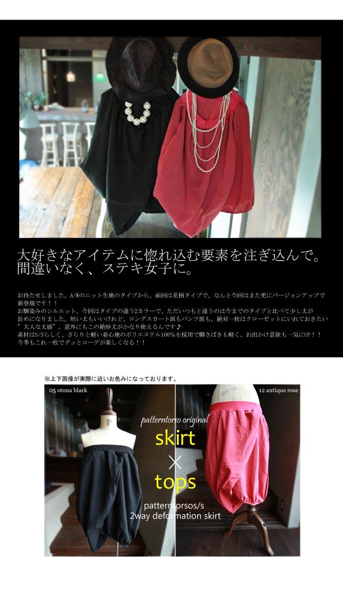 cc5d60332812 楽天市場】このスカートが好まれる理由が分かる、変形2WAYスカート☆再 ...