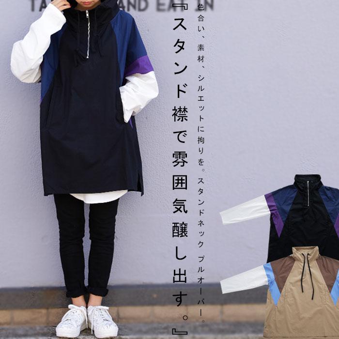 トップス アウター ジャケット プルオーバー 長袖 レディース 綿 綿100 羽織り 配色 バイカラー ジッパー ゆったり 大きいサイズ  タウンユースにもカジュアルに着回せる。コットントラックプルオーバー 送料無料・再再販。メール便不可