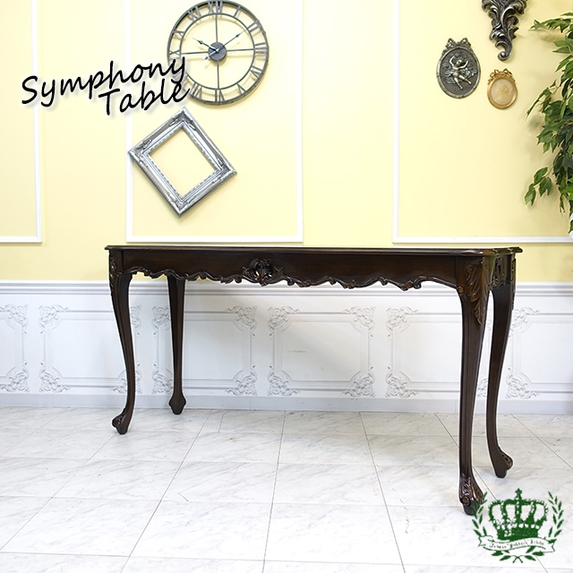 シンフォニー サイドテーブル フレンチロココ ブラウン 茶 4235-4-5