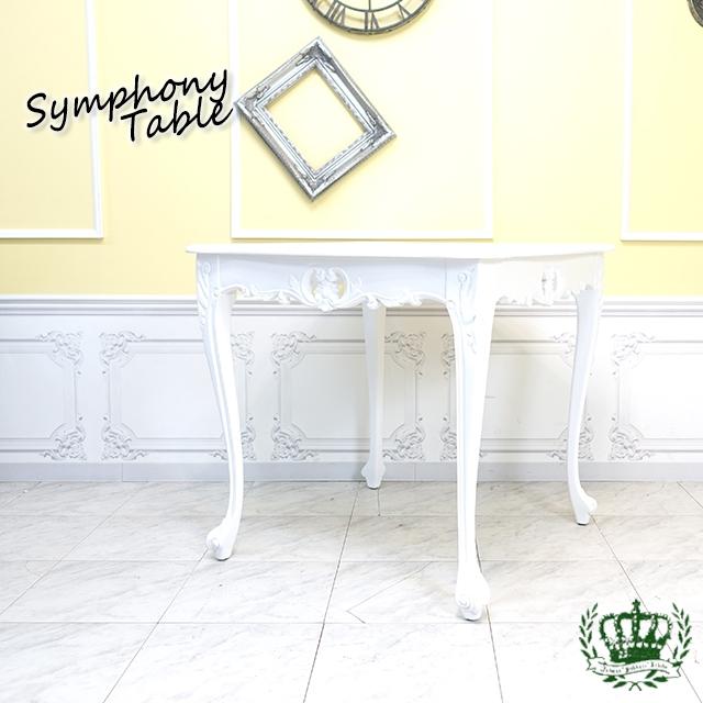 シンフォニー サイドテーブル フレンチロココ 白家具 ホワイト 4235-9-18