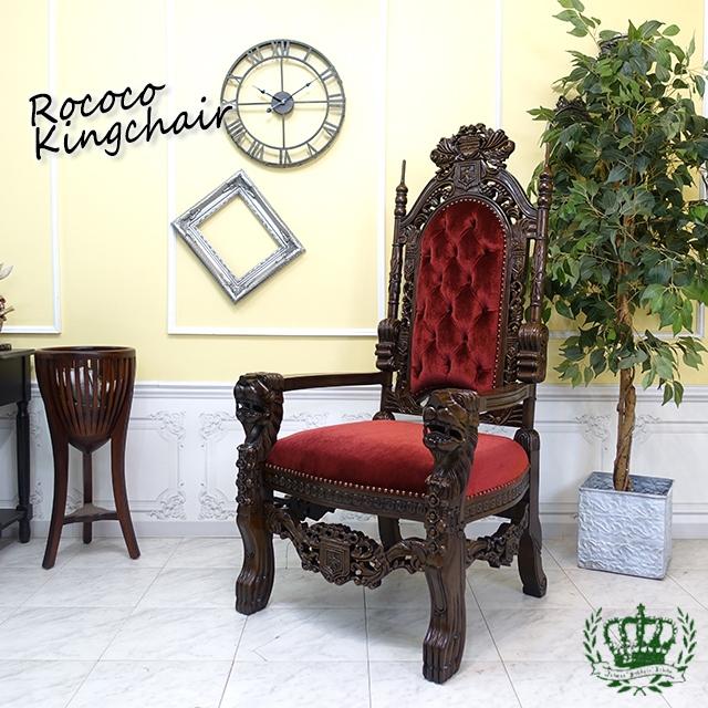 フレンチロココ キングチェア 王様イス 玉座 ベルベット レッド 赤 ゴールド 1001-S-5F41B