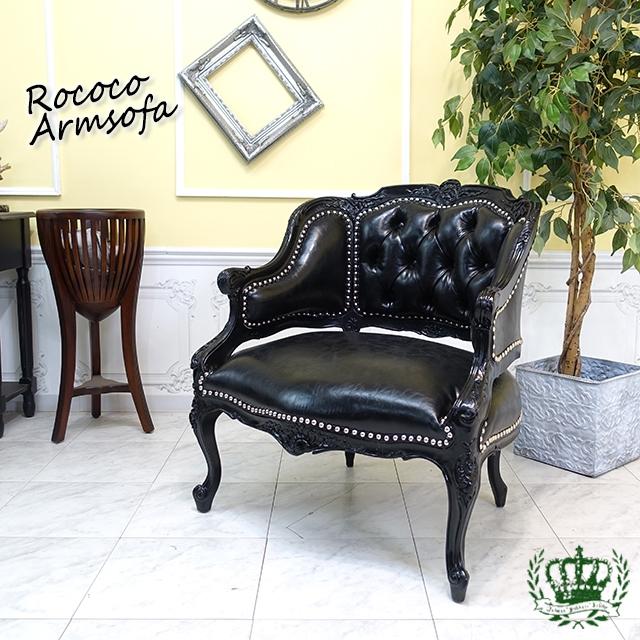 フレンチロココ シングルソファ アームチェア フェイクレザー ブラック 黒 1002-1-8P51B