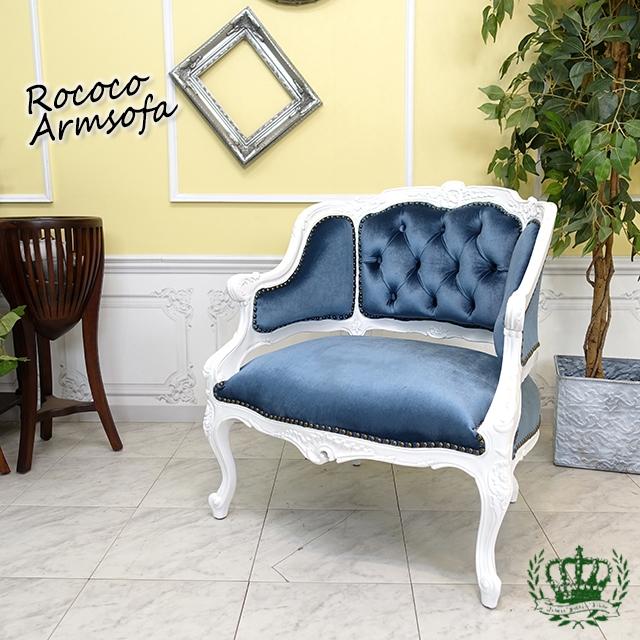 フレンチロココ シングルソファ アームチェア ベルベット 青 ブルー 1002-1-18F92B