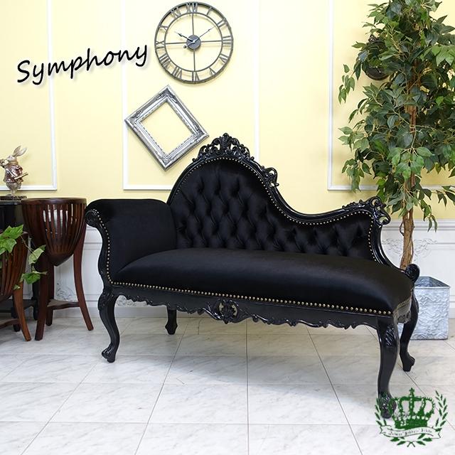 シンフォニー カウチソファ シェーズロング ブラック 黒 1048-8F44B