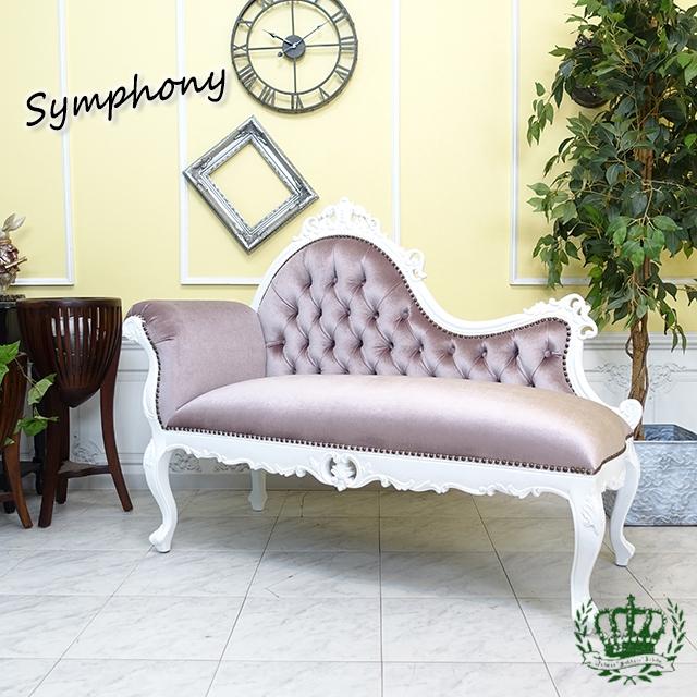 シンフォニー カウチソファ シェーズロング 白家具 セピア ピンク 1048-18F221B