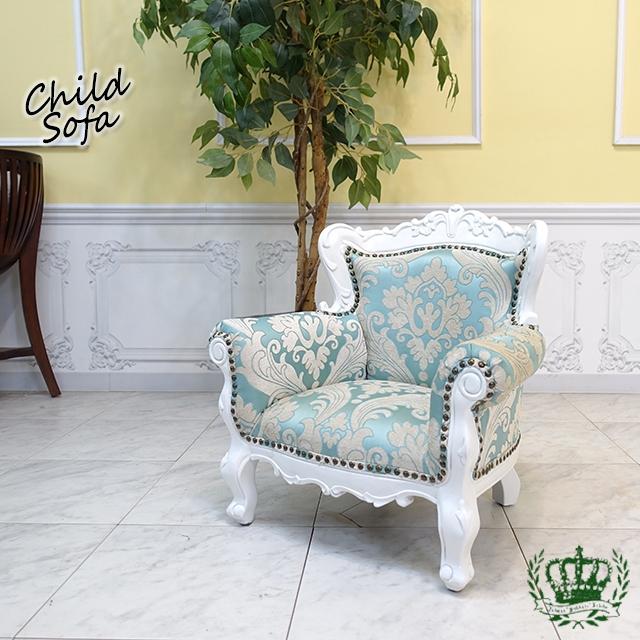 フレンチロココ チャイルドソファ 子供椅子 ブルーダマスク 青 1006-1-SS-18F66
