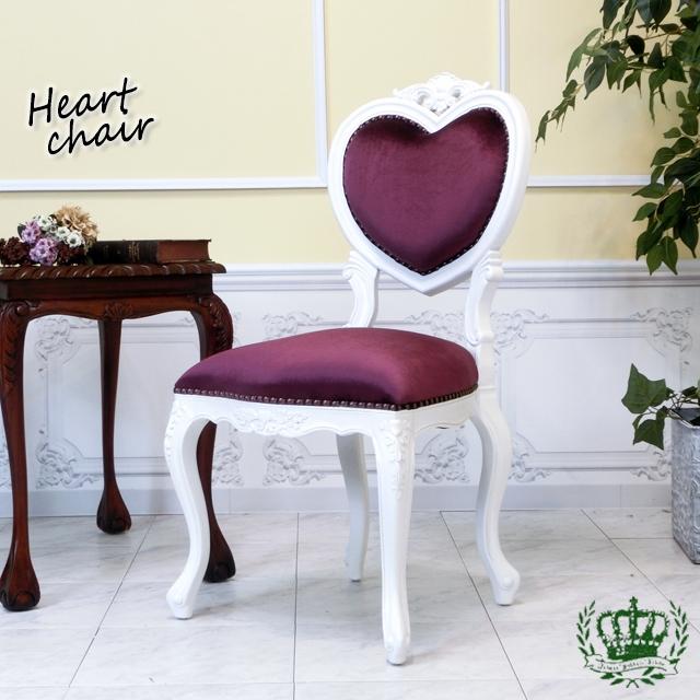 フレンチロココ シングルチェア 白家具 ハート パープルベルベット 紫 6087-F-18F222