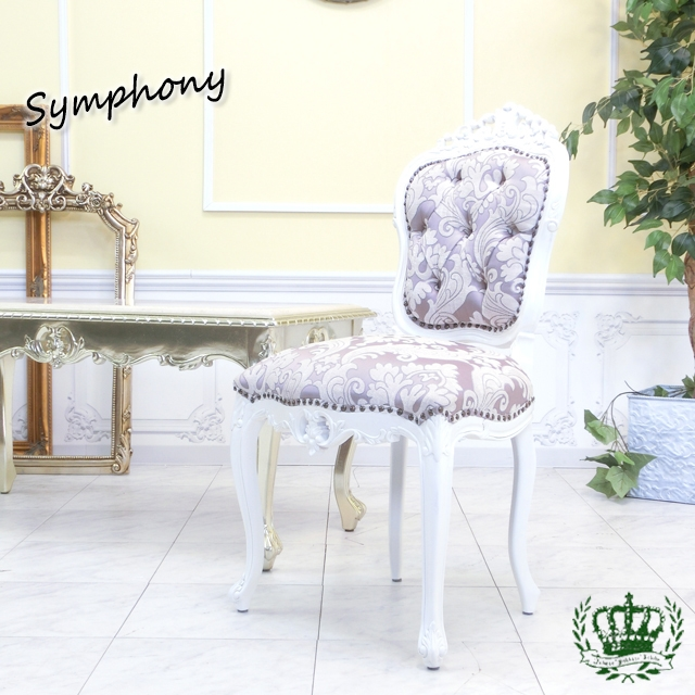 シンフォニー シングルチェア フレンチロココ ダマスク 花柄 ピンク ホワイト 6095-18F68B