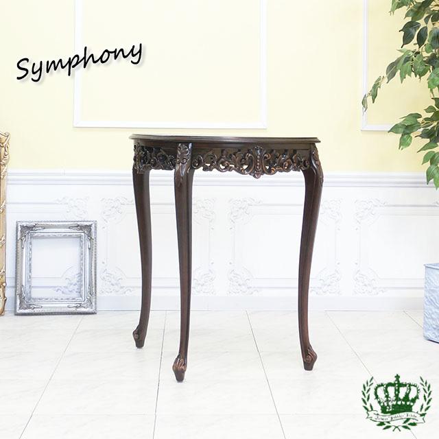 シンフォニー コンソールテーブル フレンチロココ ブラウン 4120-5