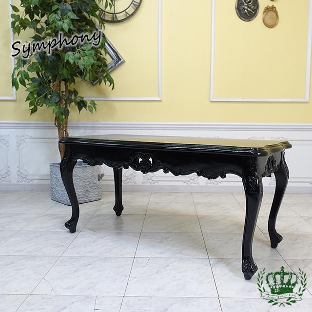 シンフォニー コーヒーテーブル フレンチロココ ブラック 黒 2024-N-8