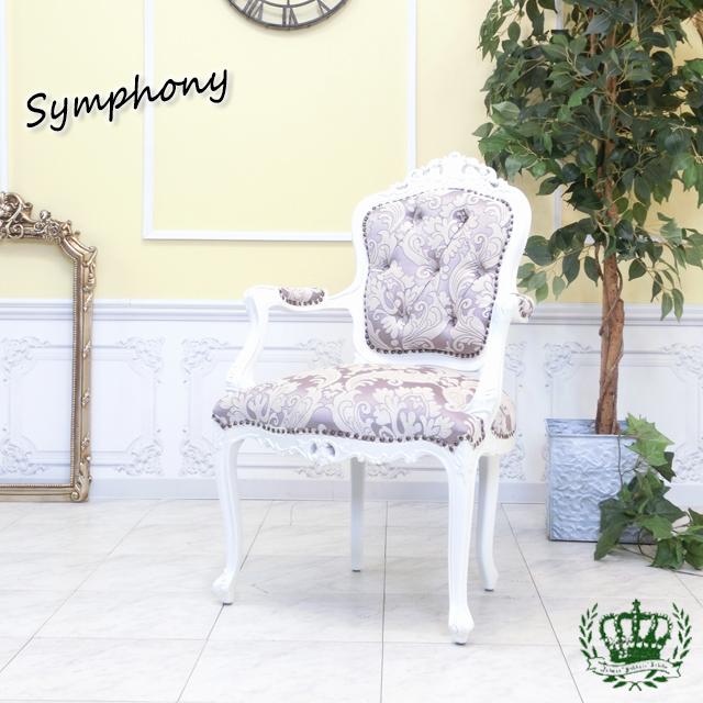 シンフォニー アームチェア フレンチロココ 白家具 ダマスク 花柄 ピンク 6093-H-18F68B
