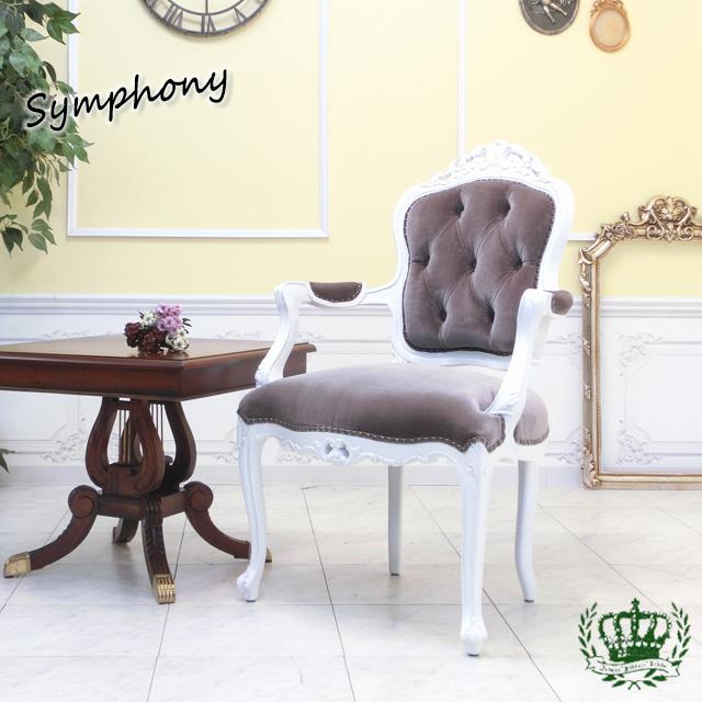 シンフォニー アームチェア フレンチロココ 白家具 グレー 6093-H-18F37B