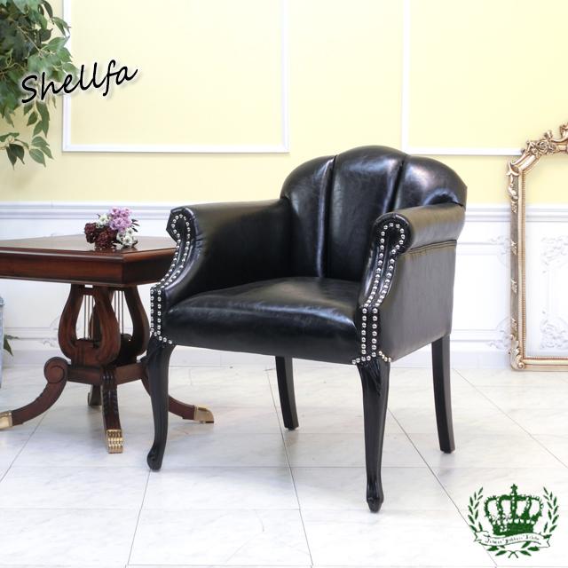シェルファ アームチェア ブラック 黒 6096-8P51
