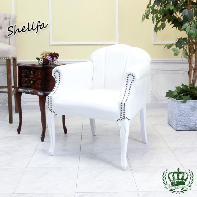 シェルファ アームチェア フェイクレザー ホワイト 白 6096-18PU65