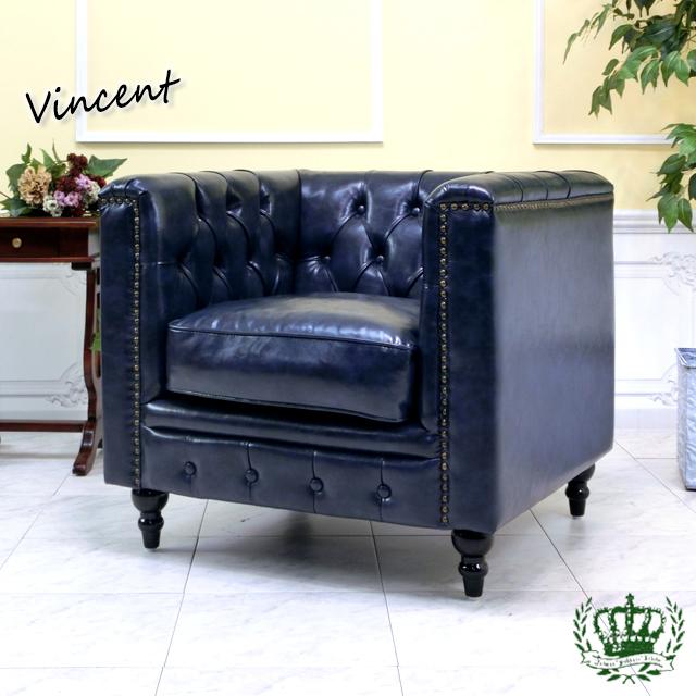 ヴィンセント シングルソファ アームチェア フェイクレザー PU ブルー 青 VM1P58K