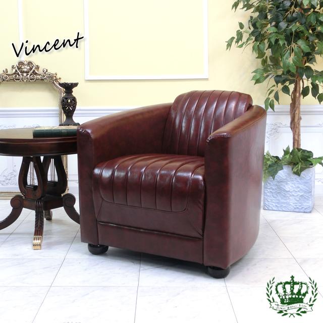 ヴィンセント シングルソファ フェイクレザー レッドブラウン 赤茶 VR1P56K
