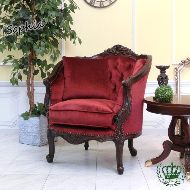 ソフィア シングルソファ アームチェア ロココ レッド 赤 1008-1-5F41B